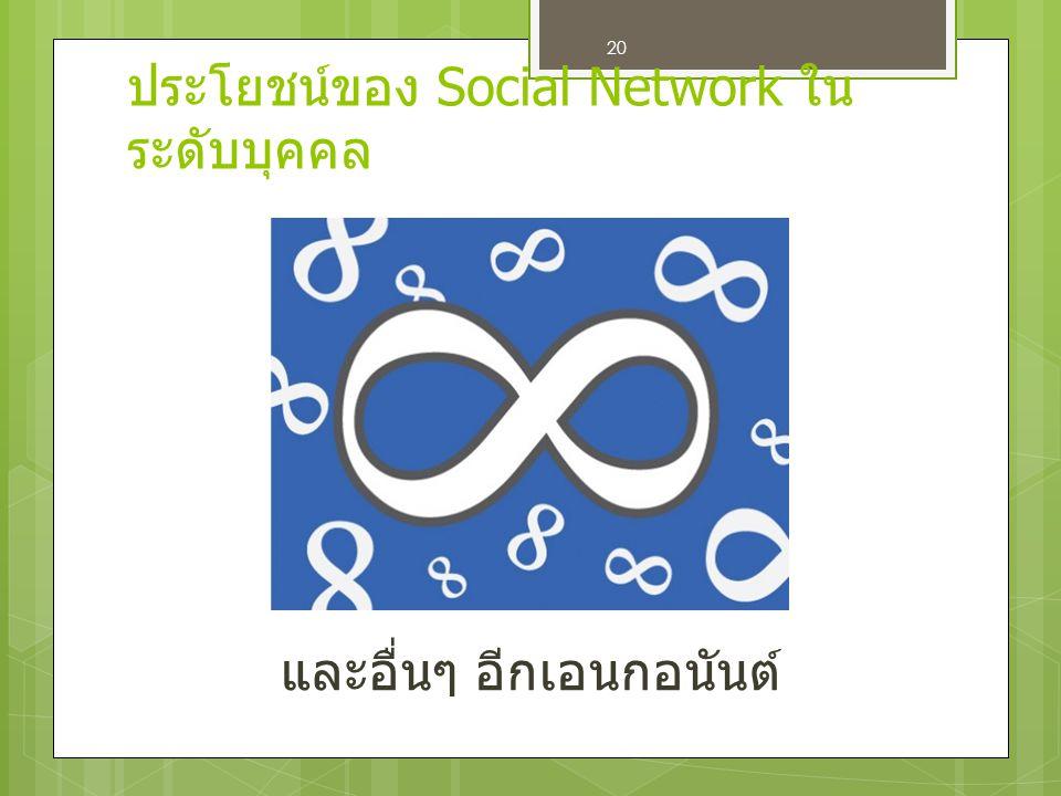 20 และอื่นๆ อีกเอนกอนันต์ ประโยชน์ของ Social Network ใน ระดับบุคคล