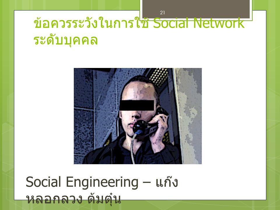 21 Social Engineering – แก๊ง หลอกลวง ต้มตุ๋น ข้อควรระวังในการใช้ Social Network ระดับบุคคล