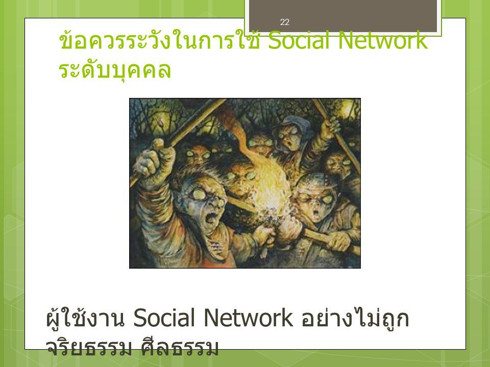 22 ผู้ใช้งาน Social Network อย่างไม่ถูก จริยธรรม ศีลธรรม ข้อควรระวังในการใช้ Social Network ระดับบุคคล