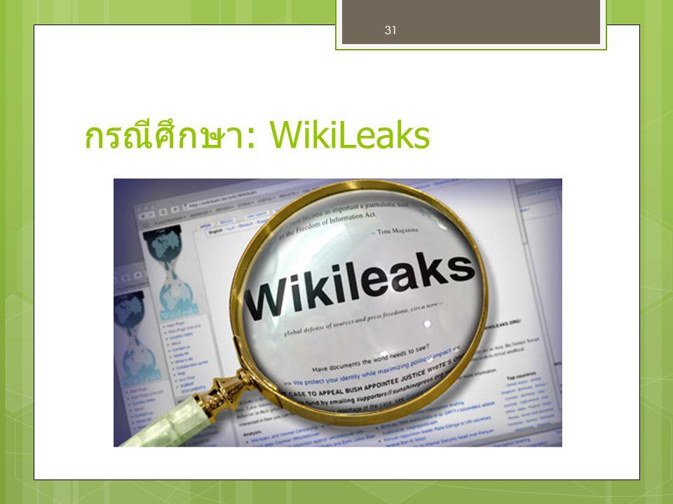 31 กรณีศึกษา : WikiLeaks