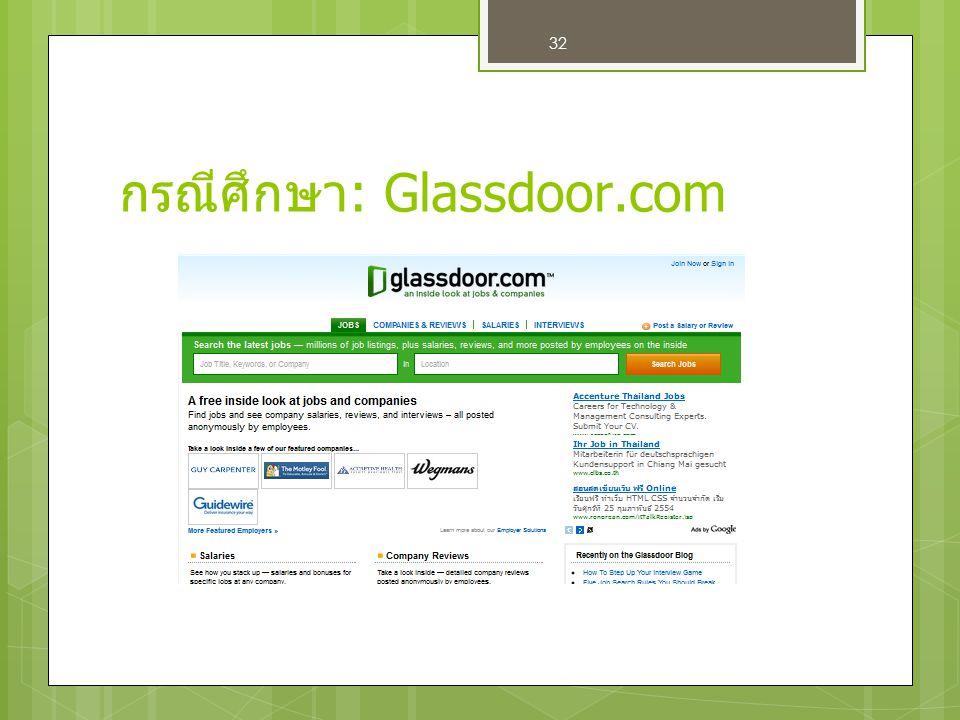 32 กรณีศึกษา : Glassdoor.com