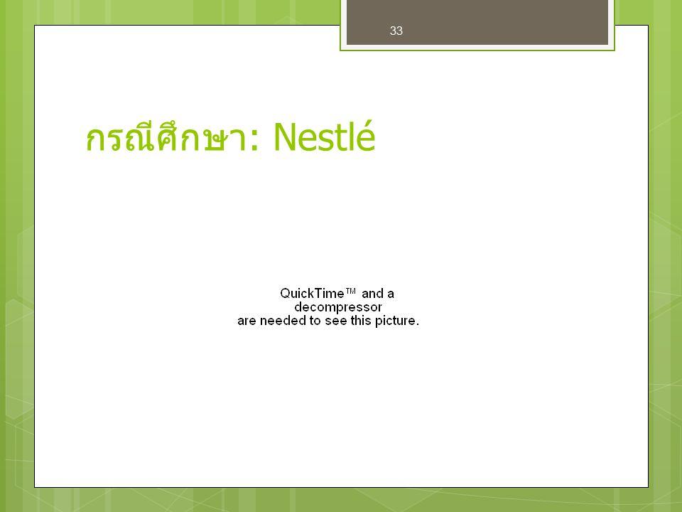 33 กรณีศึกษา : Nestlé