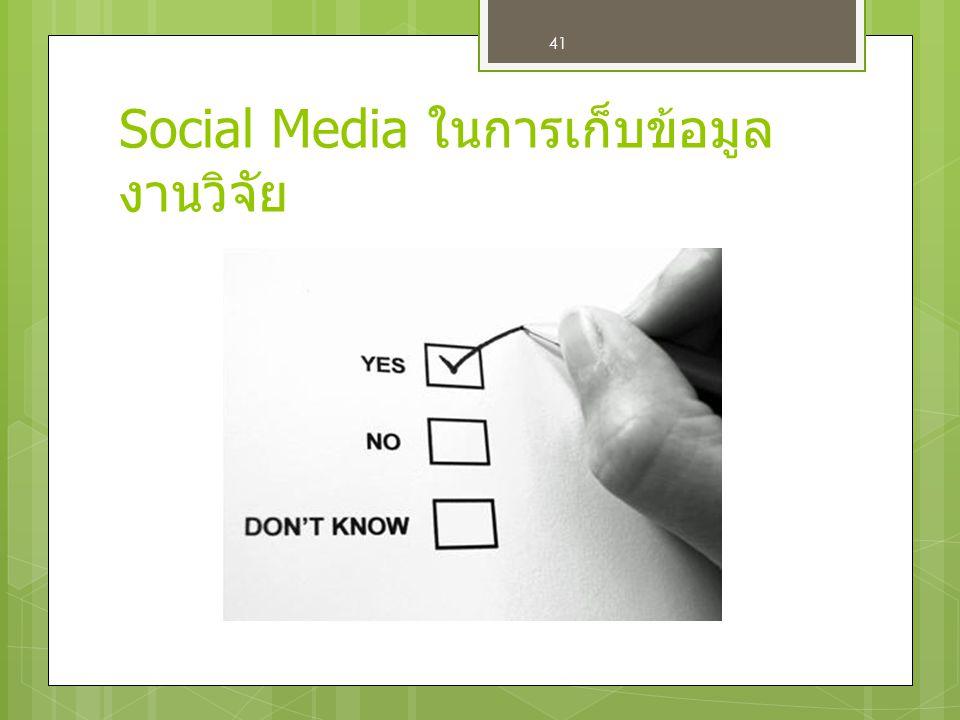 41 Social Media ในการเก็บข้อมูล งานวิจัย