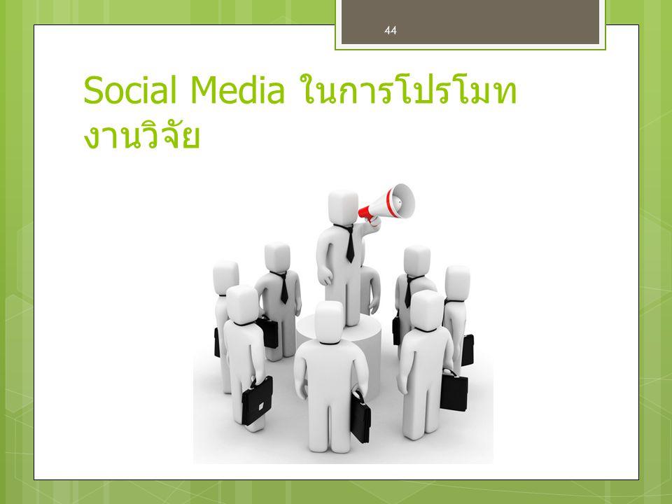 44 Social Media ในการโปรโมท งานวิจัย