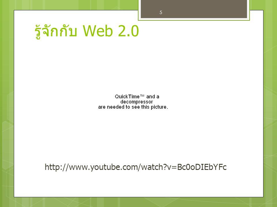 5 รู้จักกับ Web 2.0 http://www.youtube.com/watch?v=Bc0oDIEbYFc