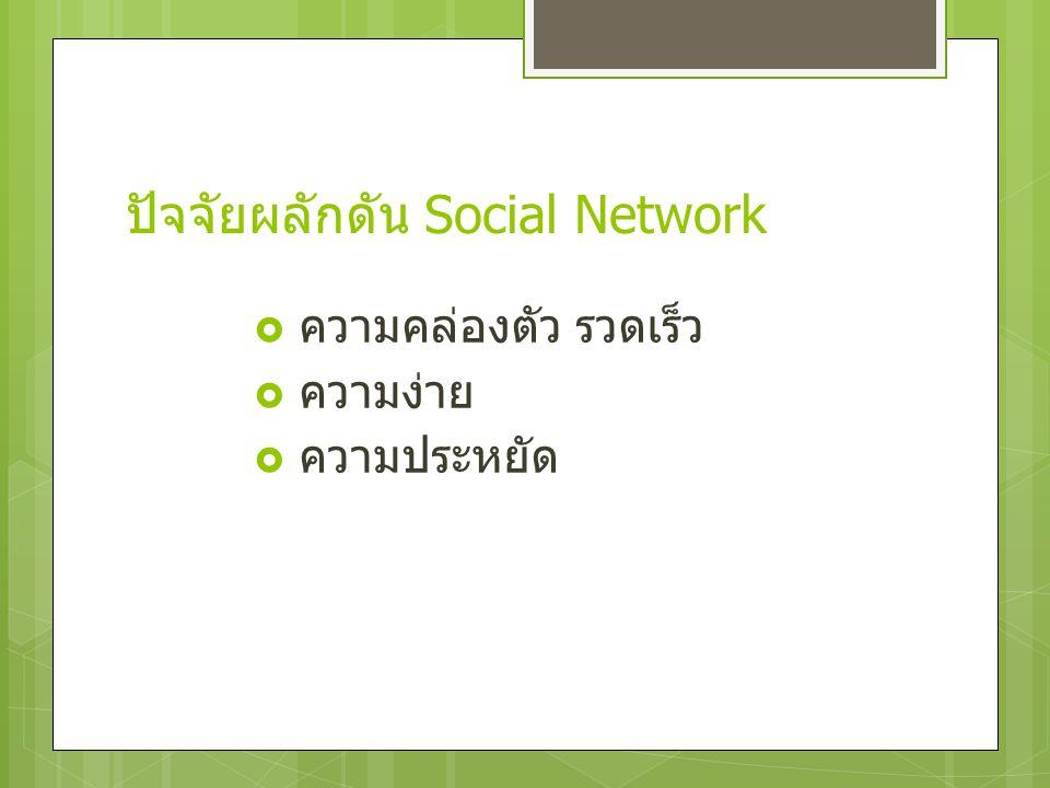 ปัจจัยผลักดัน Social Network  ความคล่องตัว รวดเร็ว  ความง่าย  ความประหยัด