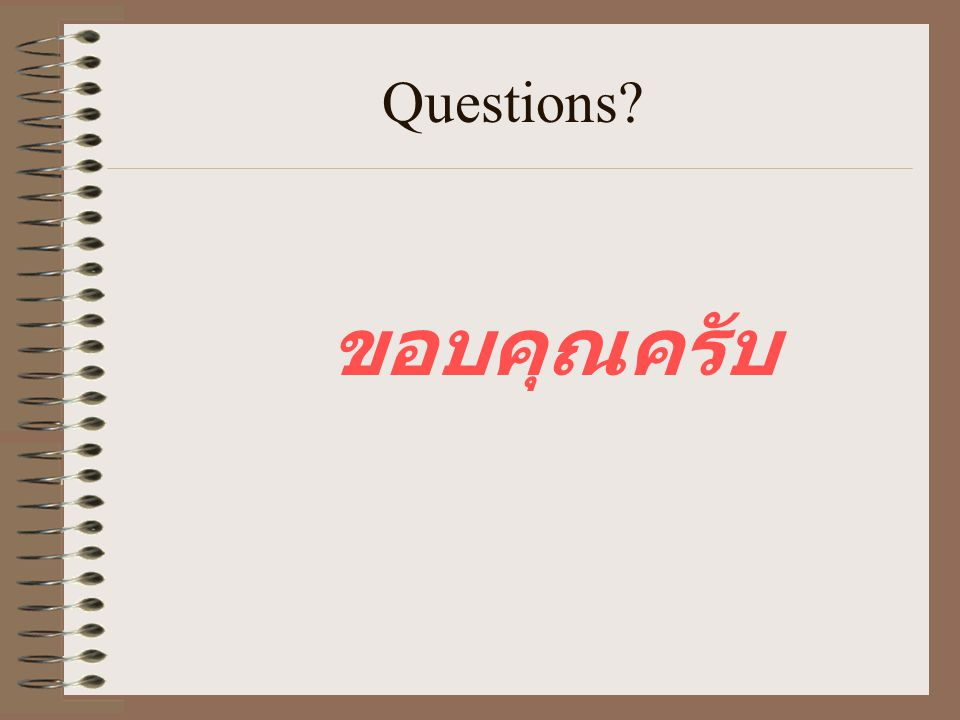 Questions? ขอบคุณครับ