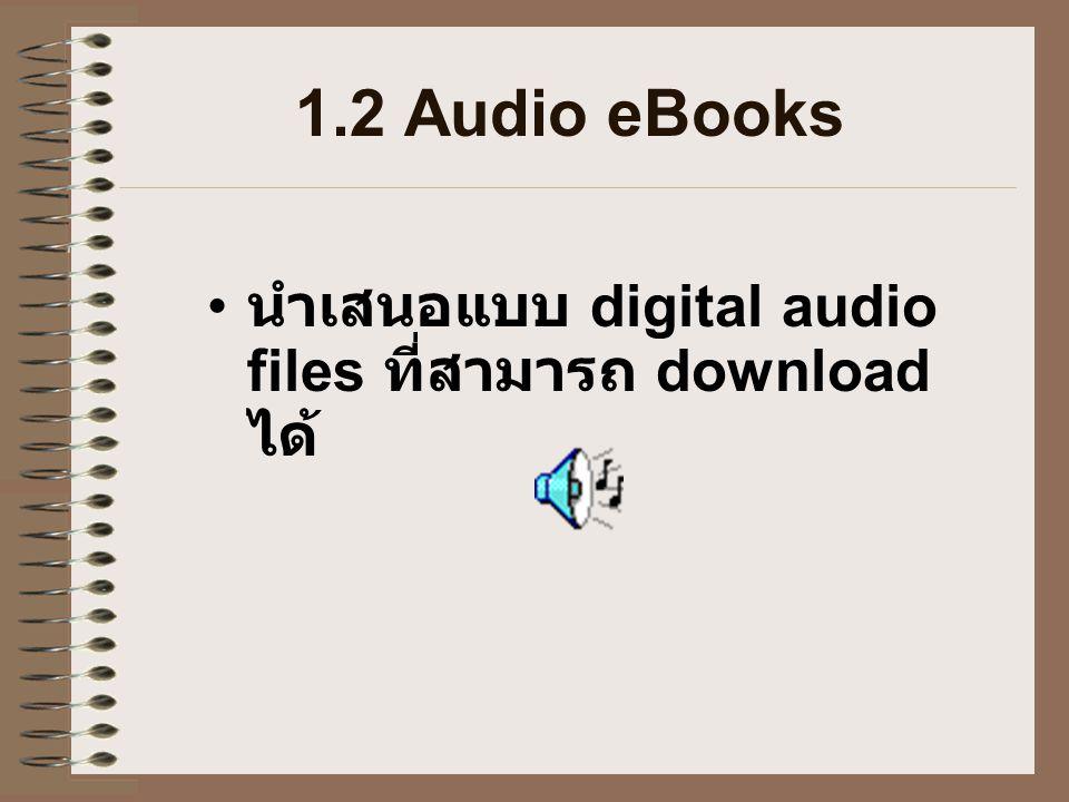 1.2 Audio eBooks • นำเสนอแบบ digital audio files ที่สามารถ download ได้