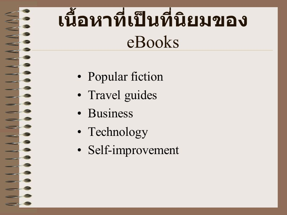 เนื้อหาที่เป็นที่นิยมของ eBooks •Popular fiction •Travel guides •Business •Technology •Self-improvement