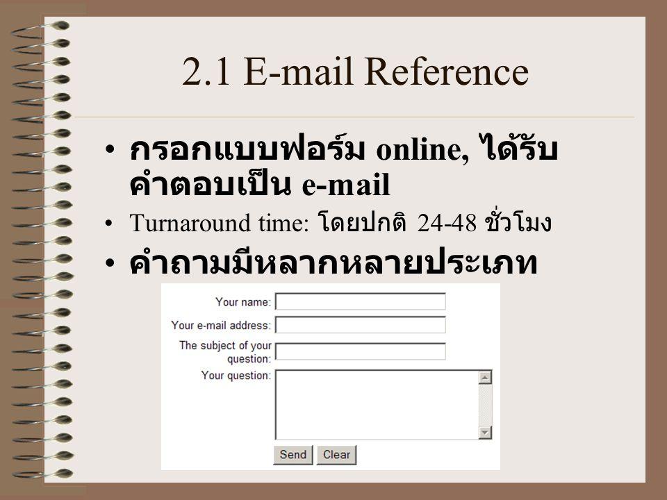 2.1 E-mail Reference • กรอกแบบฟอร์ม online, ได้รับ คำตอบเป็น e-mail •Turnaround time: โดยปกติ 24-48 ชั่วโมง • คำถามมีหลากหลายประเภท