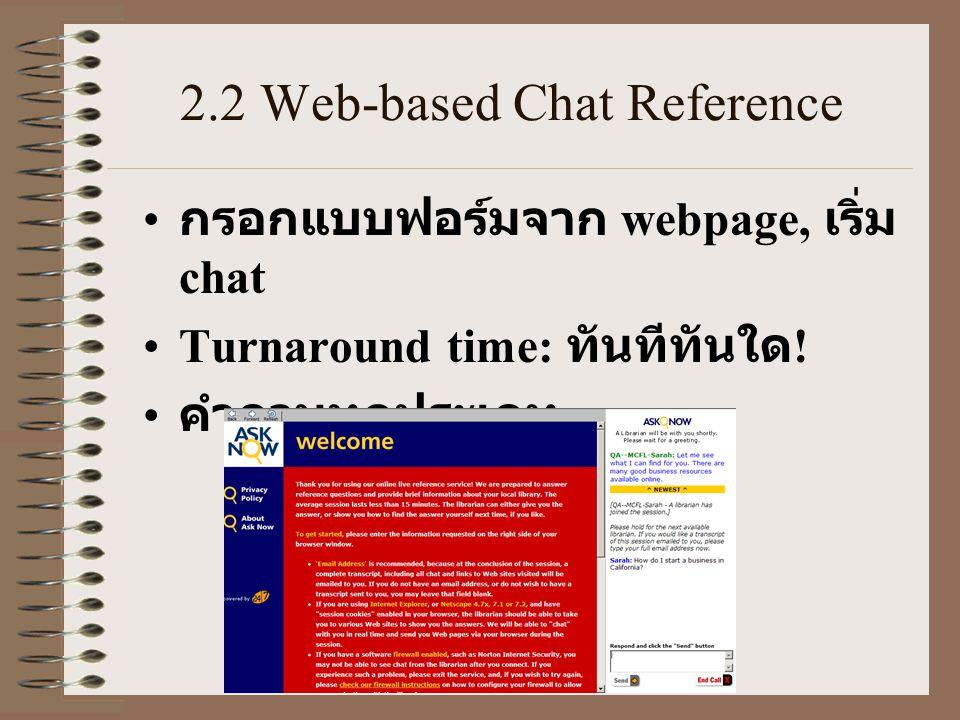 2.2 Web-based Chat Reference • กรอกแบบฟอร์มจาก webpage, เริ่ม chat •Turnaround time: ทันทีทันใด ! • คำถามทุกประเภท