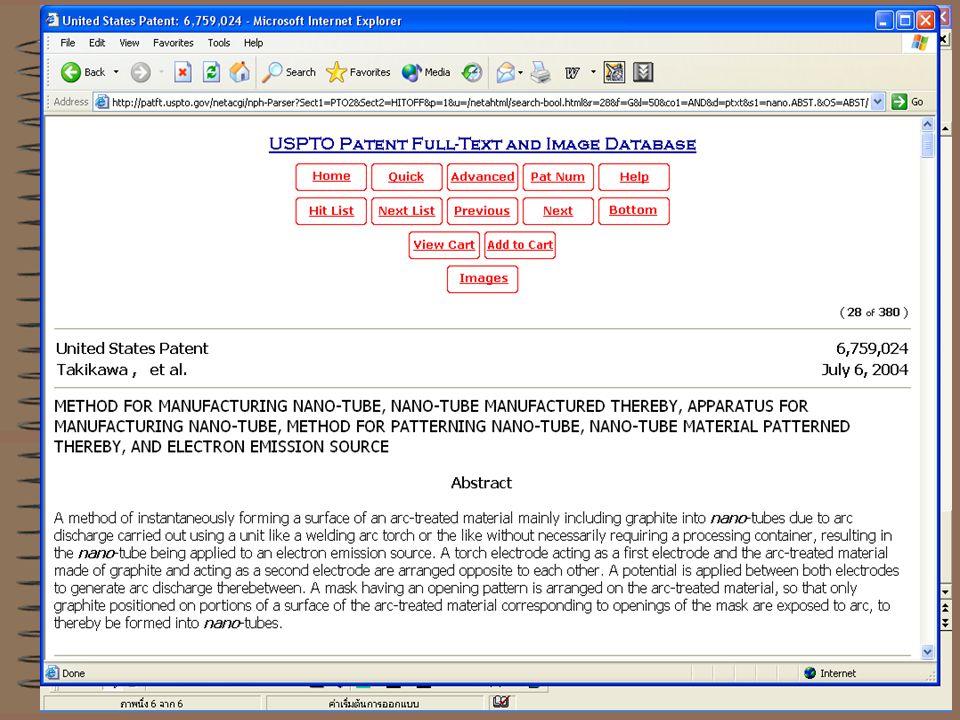 เอกสารสิทธิบัตร  http://ep.espacenet.com http://gb.espacenet.com  http://www.uspto.gov  http://wwe.jpo.go.jp  http://ipdl.wipo.int http://ipdl.wipo.int  www.ipthailand.org, www.ipic.moc.go.th www.ipthailand.org