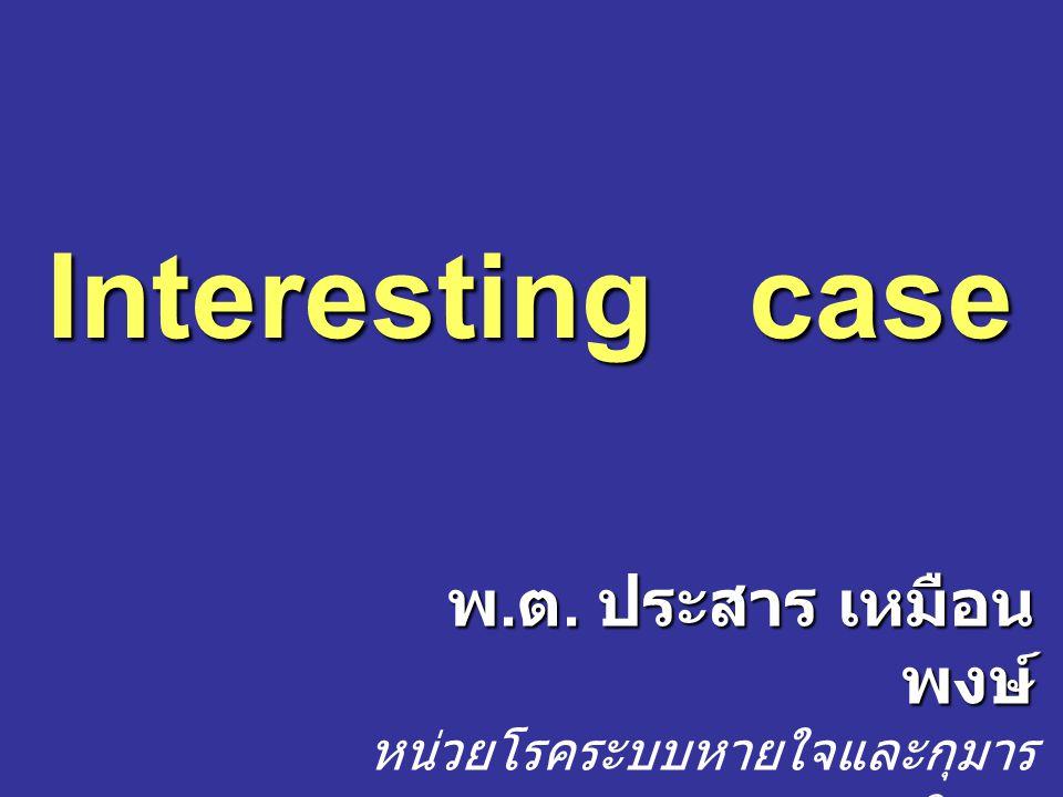 Case ผู้ป่วยเด็กหญิงไทย อายุ 7 ปี ภูมิลำเนา จ.สุพรรณบุรี CC : ไอเป็นเลือดสด 1 เดือน ก่อนมารพ.