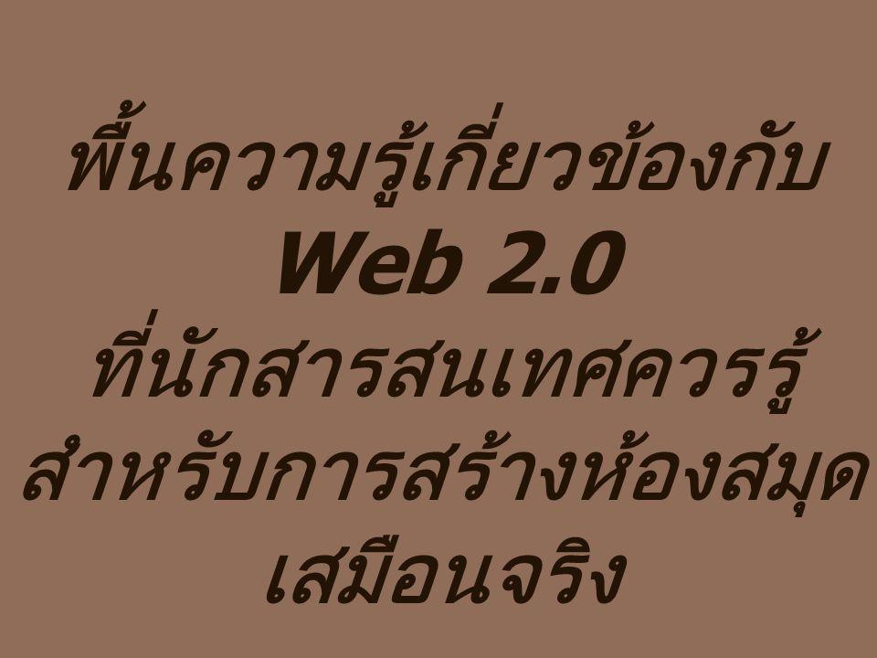 พื้นความรู้เกี่ยวข้องกับ Web 2.0 ที่นักสารสนเทศควรรู้ สำหรับการสร้างห้องสมุด เสมือนจริง