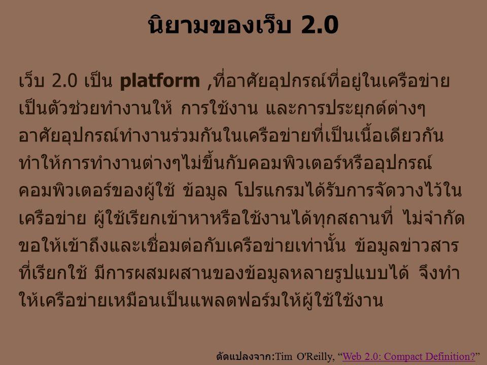 เว็บ 2.0 เป็น platform,ที่อาศัยอุปกรณ์ที่อยู่ในเครือข่าย เป็นตัวช่วยทำงานให้ การใช้งาน และการประยุกต์ต่างๆ อาศัยอุปกรณ์ทำงานร่วมกันในเครือข่ายที่เป็นเ