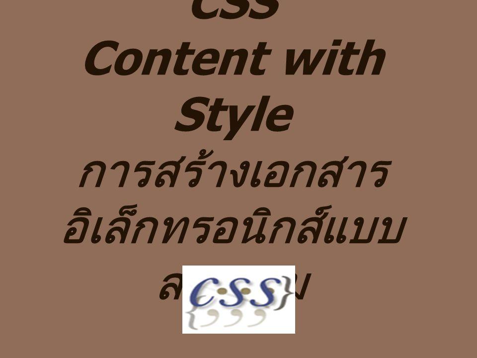 CSS Content with Style การสร้างเอกสาร อิเล็กทรอนิกส์แบบ สวยงาม