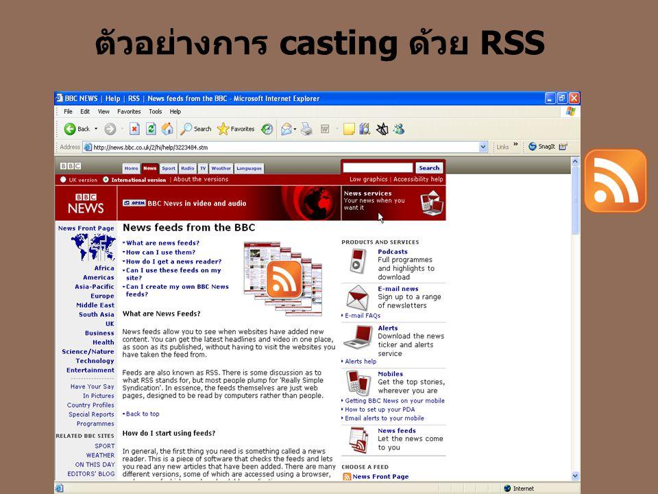 ตัวอย่างการ casting ด้วย RSS