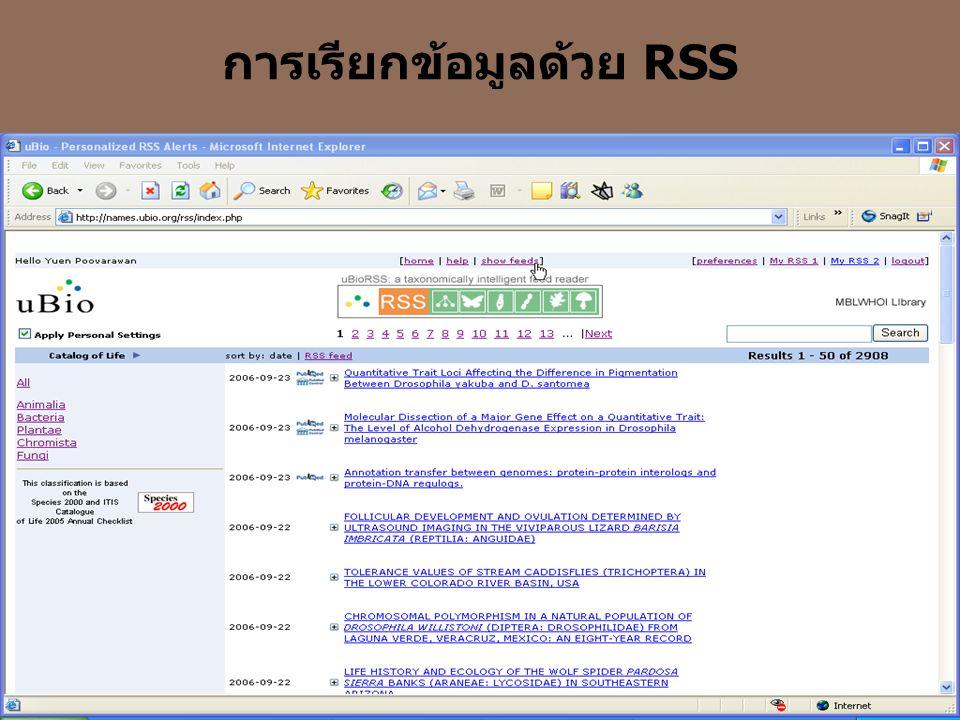 การเรียกข้อมูลด้วย RSS