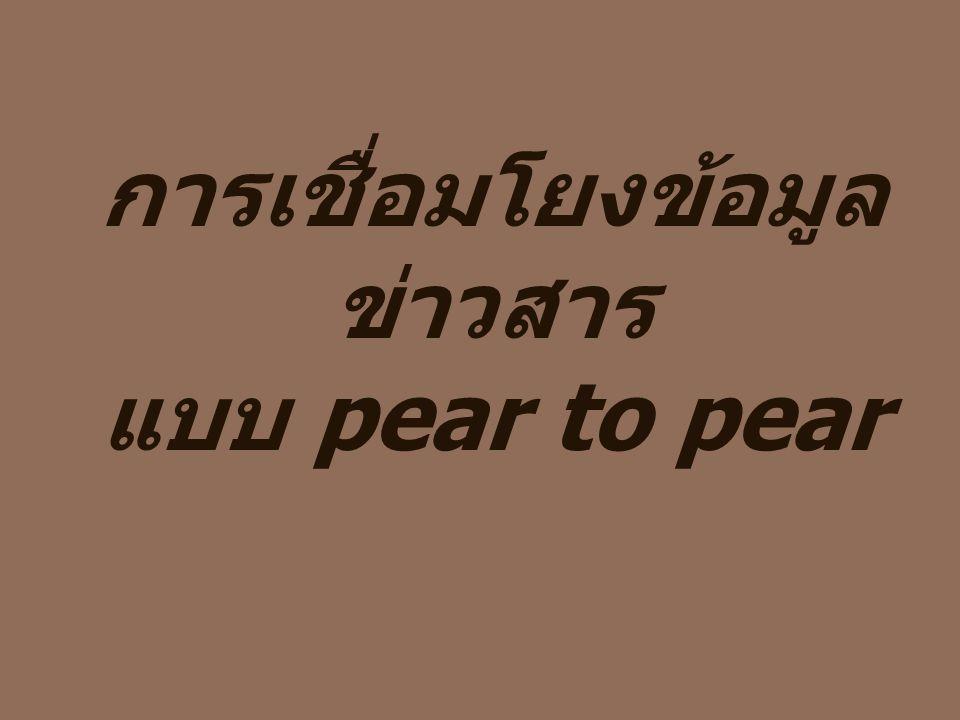 การเชื่อมโยงข้อมูล ข่าวสาร แบบ pear to pear