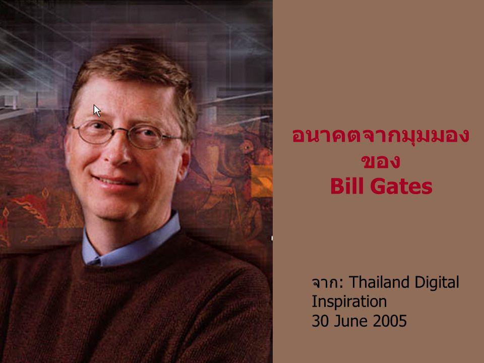 อนาคตจากมุมมอง ของ Bill Gates จาก: Thailand Digital Inspiration 30 June 2005