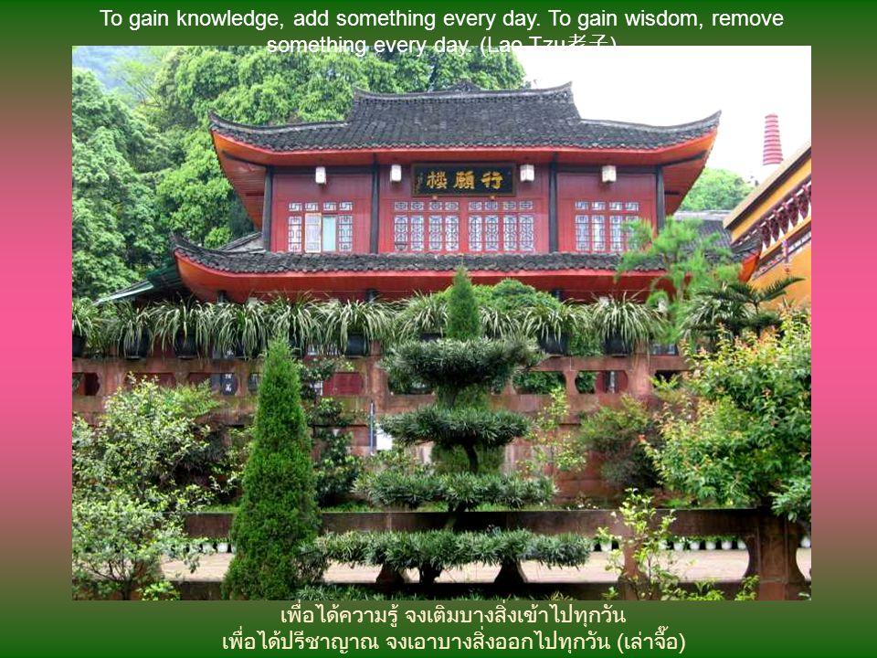 เมื่อฉันทำลายสิ่งที่ฉันเป็นอยู่ ฉันก็กลายเป็นสิ่งที่ฉันเป็นได้ (เล่าจื๊อ) When I spoil what I am, I become what I could be.(Lao Tzu 老子 )