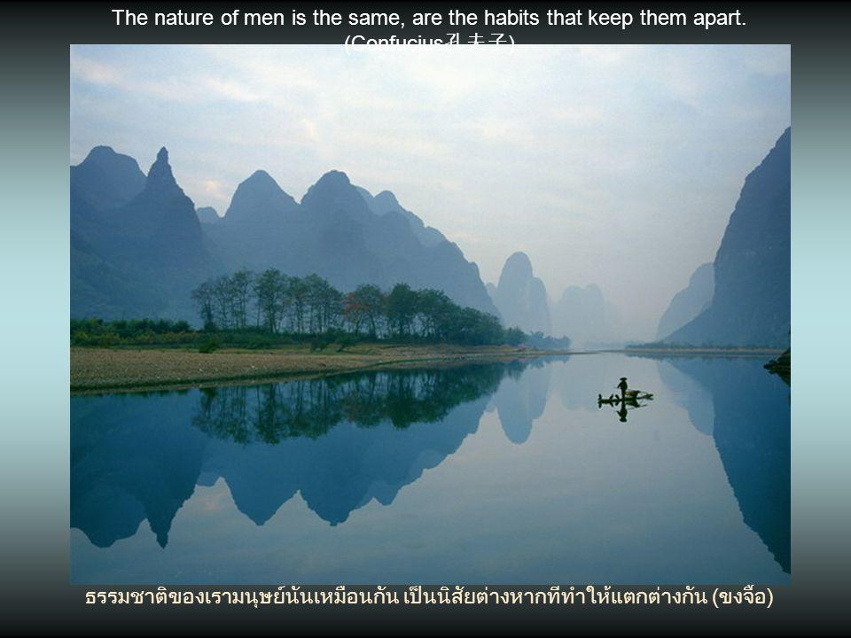 การรู้ว่าอะไรถูกต้องแล้วไม่กระทำ เป็นความขลาดที่แย่ที่สุด(ขงจื๊อ) Knowing what is right and not do it is the worst cowardice. (Confucius 孔夫子 )