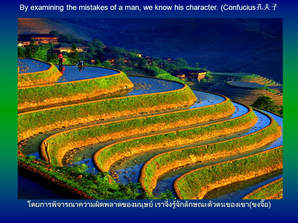 จุดเทียนเล่มหนึ่งดีกว่า ที่จะมัวด่าว่าความมืด (ขงจื๊อ) It is better to light a candle than curse the darkness. (Confucius 孔夫子 )