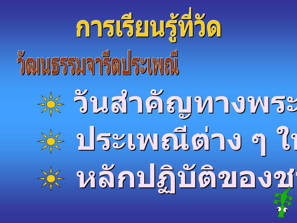 หลักปฏิบัติของชาวพุทธ วันสำคัญทางพระพุทธศาสนา ประเพณีต่าง ๆ ในท้องถิ่น