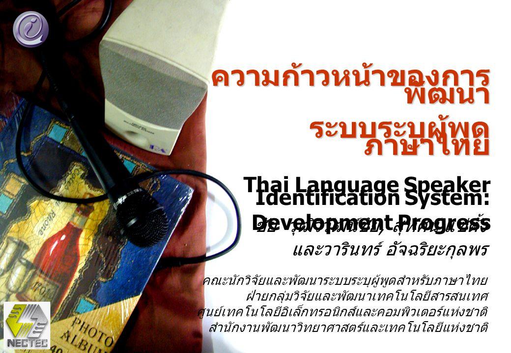 ความก้าวหน้าของการ พัฒนา ระบบระบุผู้พูด ภาษาไทย Thai Language Speaker Identification System: Development Progress ชัย วุฒิวิวัฒน์ชัย, สุทัศน์ แซ่ตั้ง