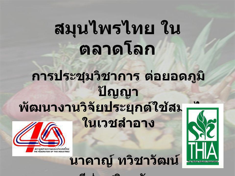 สมุนไพรไทย ใน ตลาดโลก การประชุมวิชาการ ต่อยอดภูมิ ปัญญา พัฒนางานวิจัยประยุกต์ใช้สมุนไพร ในเวชสำอาง นาคาญ์ ทวิชาวัฒน์ เมธีส่งเสริมนวัตกรรม