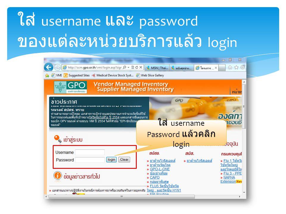 ใส่ username และ password ของแต่ละหน่วยบริการแล้ว login ใส่ username Password แล้วคลิก login