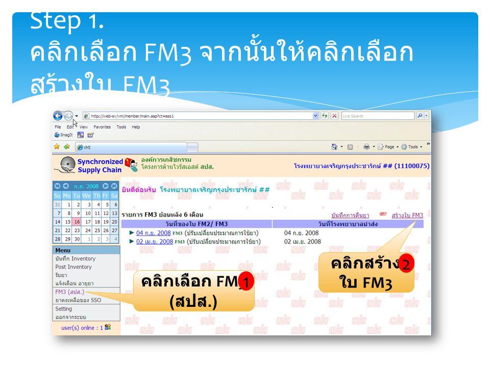 Step 1. คลิกเลือก FM3 จากนั้นให้คลิกเลือก สร้างใบ FM3 คลิกเลือก FM3 ( สปส.) 1 คลิกสร้าง ใบ FM3 2