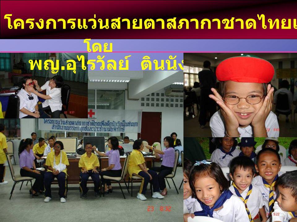 โครงการแว่นสายตาสภากาชาดไทยเพื่อเด็กนักเรียนในชนบท พญ. อุไรวัลย์ ตินนังวัฒนะ โดย