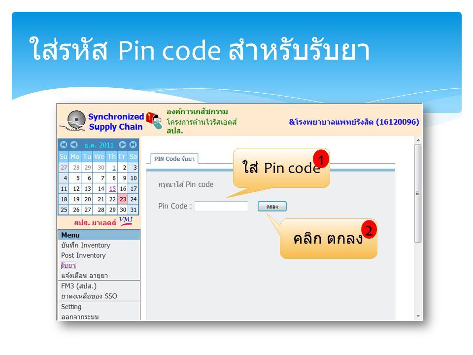 ใส่รหัส Pin code สำหรับรับยา ใส่ Pin code 1 คลิก ตกลง 2