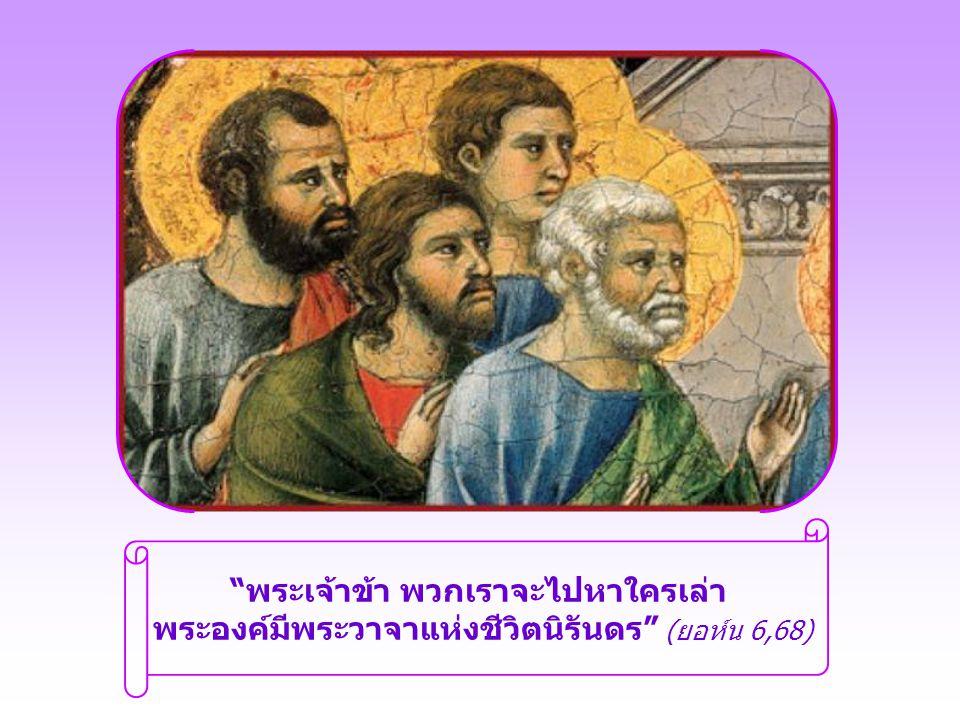 """เมื่อพระเยซูเจ้าเห็นว่า พวกเขาถอยหลัง ไม่ อยู่กับพระองค์ต่อไป จึงทรงหันมาทางสาวก ทั้งสิบสอง ทรงถามว่า """"พวกท่านไม่ไปกับ พวกเขาบ้างหรือ"""" เปโตรซึ่งมีความ"""
