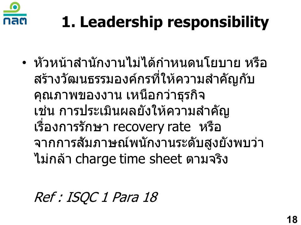 1. Leadership responsibility • หัวหน้าสำนักงานไม่ได้กำหนดนโยบาย หรือ สร้างวัฒนธรรมองค์กรที่ให้ความสำคัญกับ คุณภาพของงาน เหนือกว่าธุรกิจ เช่น การประเมิ