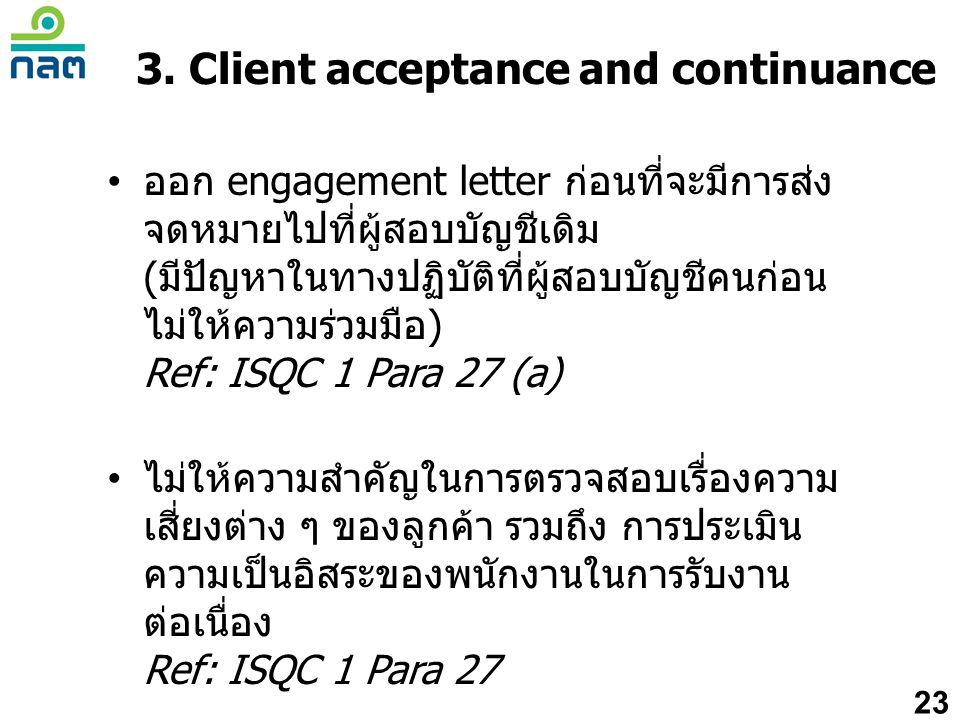 • ออก engagement letter ก่อนที่จะมีการส่ง จดหมายไปที่ผู้สอบบัญชีเดิม (มีปัญหาในทางปฏิบัติที่ผู้สอบบัญชีคนก่อน ไม่ให้ความร่วมมือ) Ref: ISQC 1 Para 27 (