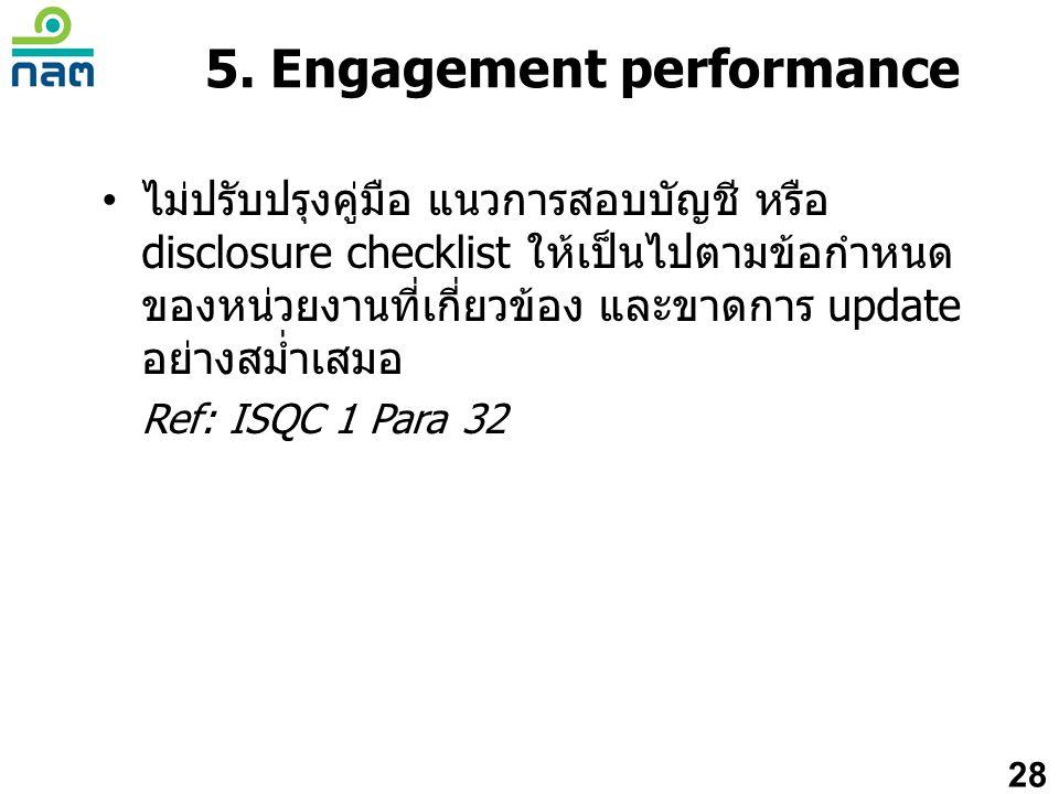 • ไม่ปรับปรุงคู่มือ แนวการสอบบัญชี หรือ disclosure checklist ให้เป็นไปตามข้อกำหนด ของหน่วยงานที่เกี่ยวข้อง และขาดการ update อย่างสม่ำเสมอ Ref: ISQC 1