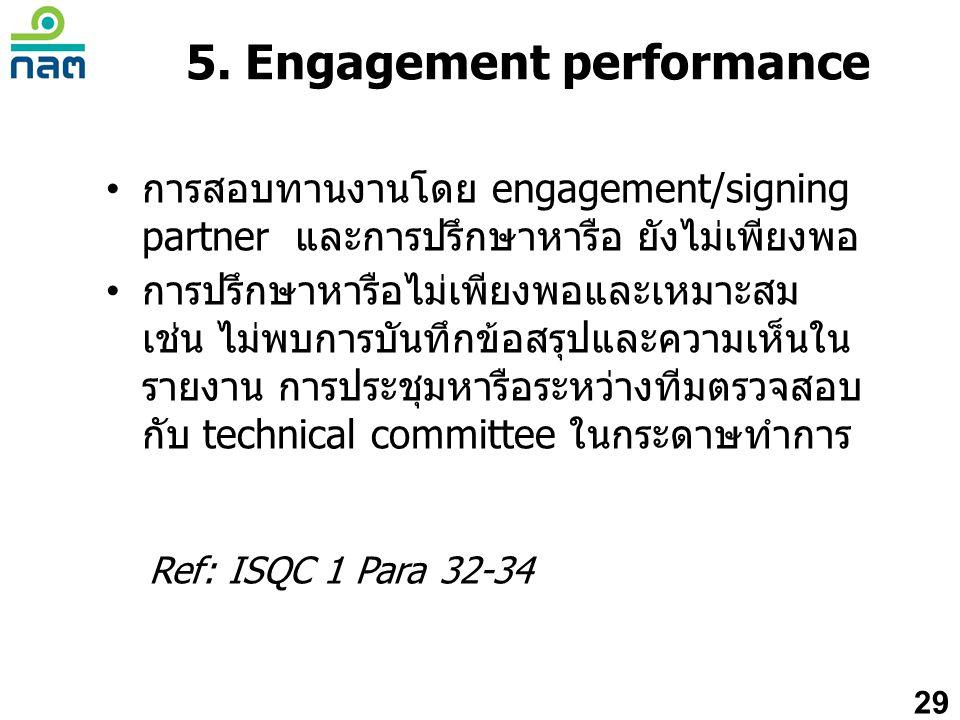 • การสอบทานงานโดย engagement/signing partner และการปรึกษาหารือ ยังไม่เพียงพอ • การปรึกษาหารือไม่เพียงพอและเหมาะสม เช่น ไม่พบการบันทึกข้อสรุปและความเห็