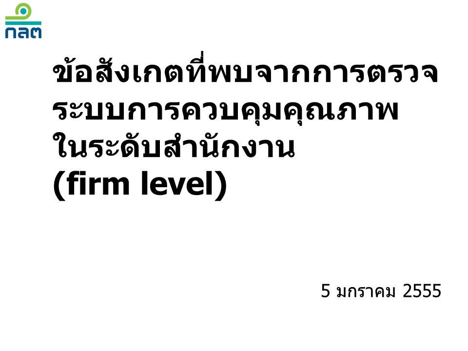 ข้อสังเกตที่พบจากการตรวจ ระบบการควบคุมคุณภาพ ในระดับสำนักงาน (firm level) 5 มกราคม 2555