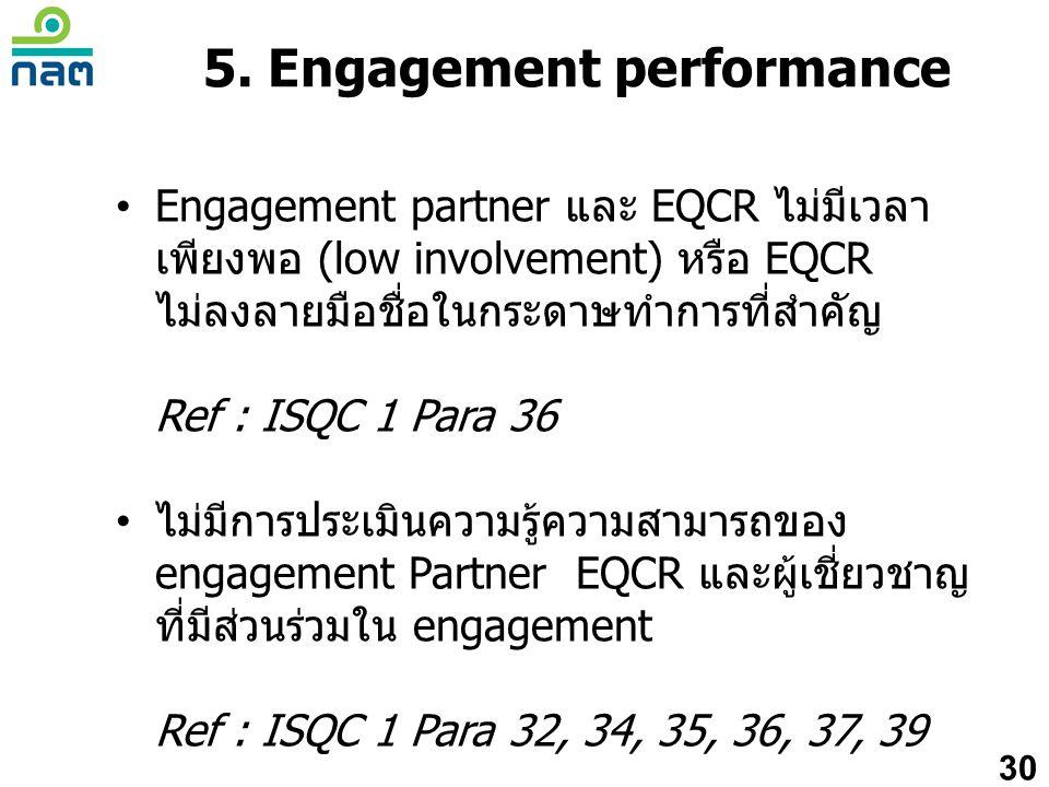 • Engagement partner และ EQCR ไม่มีเวลา เพียงพอ (low involvement) หรือ EQCR ไม่ลงลายมือชื่อในกระดาษทำการที่สำคัญ Ref : ISQC 1 Para 36 • ไม่มีการประเมิ