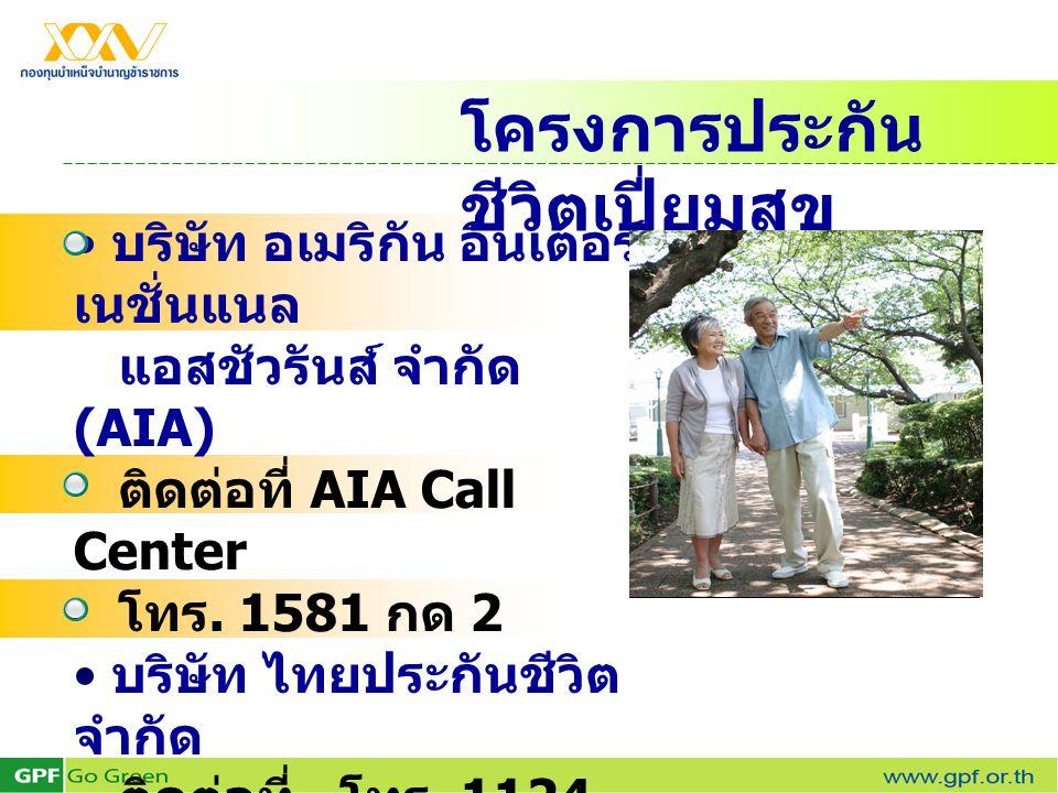 • บริษัท อเมริกัน อินเตอร์ เนชั่นแนล แอสชัวรันส์ จำกัด (AIA) ติดต่อที่ AIA Call Center โทร. 1581 กด 2 • บริษัท ไทยประกันชีวิต จำกัด ติดต่อที่ โทร. 112