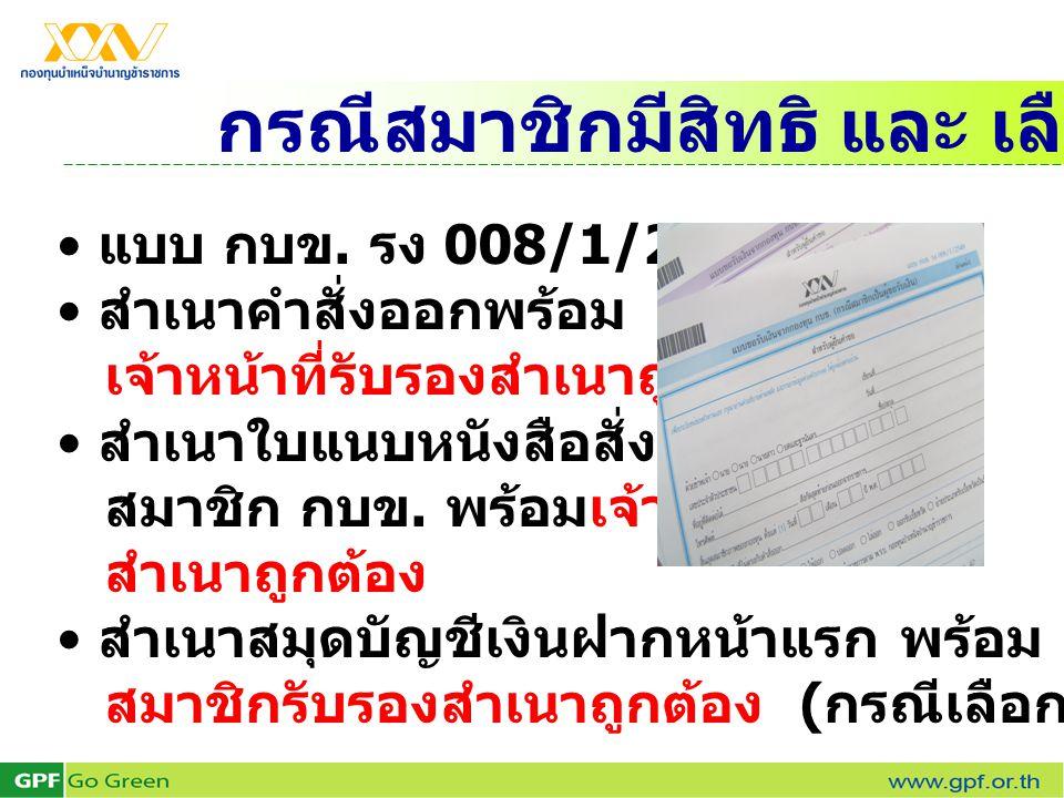 กรณีสมาชิกมีสิทธิ และ เลือกรับบำนาญ • แบบ กบข. รง 008/1/2549 • สำเนาคำสั่งออกพร้อม เจ้าหน้าที่รับรองสำเนาถูกต้อง • สำเนาใบแนบหนังสือสั่งจ่ายบำนาญ สมาช
