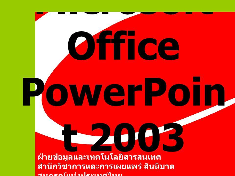หลักการทำงานของ Microsoft PowerPoint Microsoft PowerPoint เป็นโปรแกรมที่ ช่วยในการสร้างสรรค์งานที่ใช้ในการ นำเสนอผลงาน (Presentation) เช่น การ ทำภาพนิ่ง, การจัดทำแผ่นใส, การจัดพิมพ์ เอกสารประกอบการบรรยาย โดยมีรูปแบบ สำเร็จให้เราเลือกใช้ได้มากมายตามลักษณะ งานที่จะนำเสนอ รวมถึงการปรับแต่งก็ กระทำได้โดยง่าย และยังสามารถสร้างงาน นำเสนอเพื่อนำไปแสดงในอินเตอร์เน็ตได้ อีกด้วย