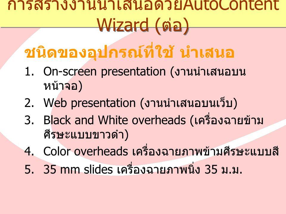 ชนิดของอุปกรณ์ที่ใช้ นำเสนอ 1.On-screen presentation ( งานนำเสนอบน หน้าจอ ) 2.Web presentation ( งานนำเสนอบนเว็บ ) 3.Black and White overheads ( เครื่องฉายข้าม ศีรษะแบบขาวดำ ) 4.Color overheads เครื่องฉายภาพข้ามศีรษะแบบสี 5.35 mm slides เครื่องฉายภาพนิ่ง 35 ม.