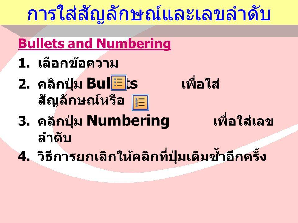 การใส่สัญลักษณ์และเลขลำดับ Bullets and Numbering 1.