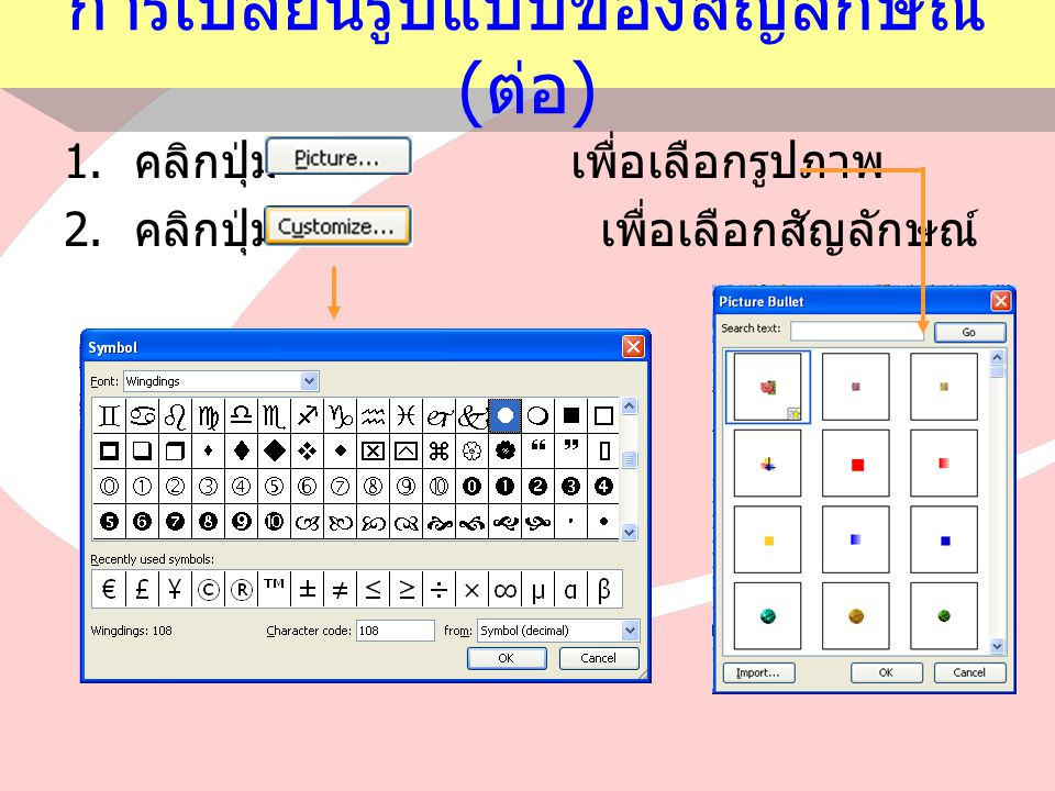 1. คลิกปุ่ม เพื่อเลือกรูปภาพ 2. คลิกปุ่ม เพื่อเลือกสัญลักษณ์ การเปลี่ยนรูปแบบของสัญลักษณ์ ( ต่อ )
