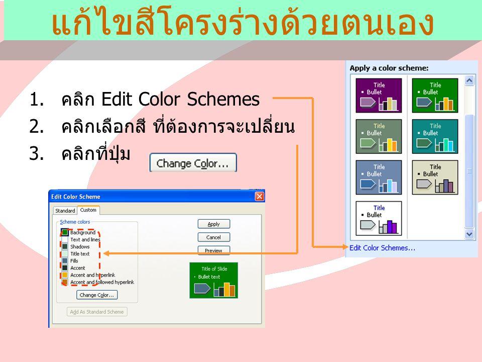  คลิก Edit Color Schemes  คลิกเลือกสี ที่ต้องการจะเปลี่ยน  คลิกที่ปุ่ม แก้ไขสีโครงร่างด้วยตนเอง