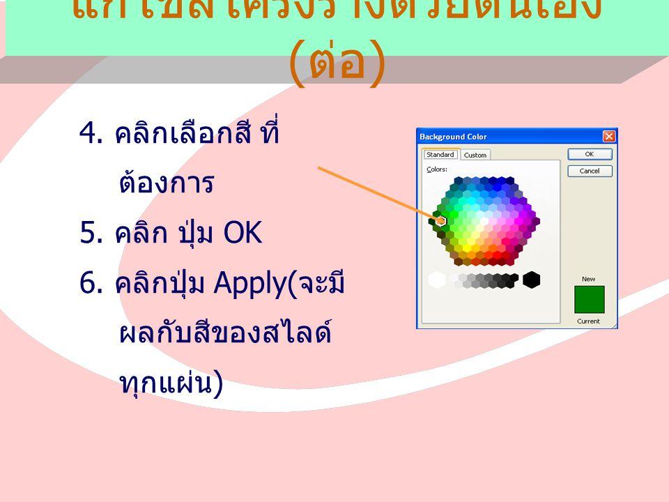 4.คลิกเลือกสี ที่ ต้องการ 5. คลิก ปุ่ม OK 6.