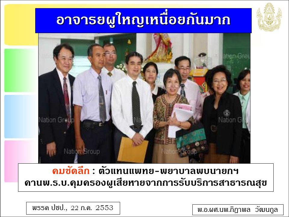 พรรค ปชป., 22 ก. ค. 2553 คมชัดลึก : ตัวแทนแพทย์ - พยาบาลพบนายกฯ ค้านพ. ร. บ. คุ้มครองผู้เสียหายจากการรับบริการสาธารณสุข พ. อ. ผศ. นพ. กิฎาพล วัฒนกูล อ